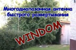YL2MK Windom
